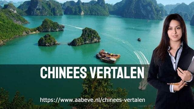 video Chinees vertalen
